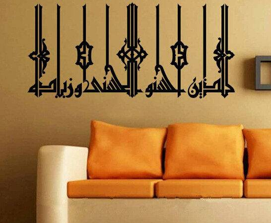Shipping Cheap Removable Living Room Decor Islamic